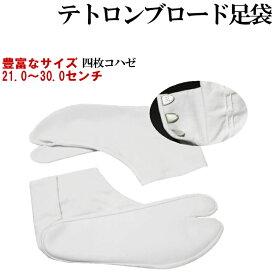 お買い得 白足袋 21.0〜30.0センチまで有ります♪(四枚コハゼ/表:ポリエステル65%綿:35%/晒裏/足袋/テトロンブロード)