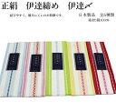 正絹 伊達締め 伊達〆(日本製品/絹100%/全5色からお選び頂けます)