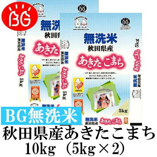 お米 BG無洗米 10kg(5kg×2) 秋田県産あきたこまち 平成30年産
