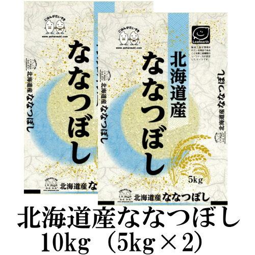 お米 10kg(5kg×2) 北海道ななつぼし 平成30年産