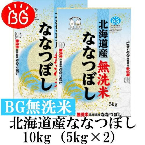 お米 BG無洗米 10kg(5kg×2) 北海道産ななつぼし 平成30年産