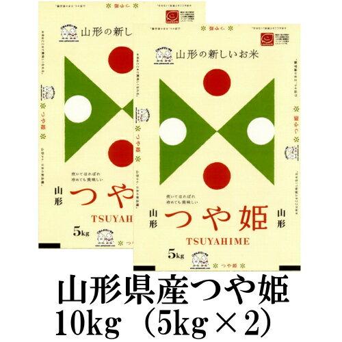 お米 10kg(5kg×2) 山形県産つや姫 平成30年産