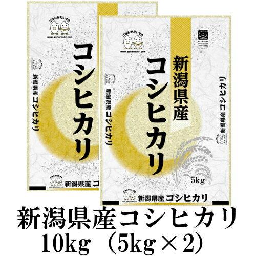 お米 10kg(5kg×2) 新潟県産コシヒカリ 平成30年産