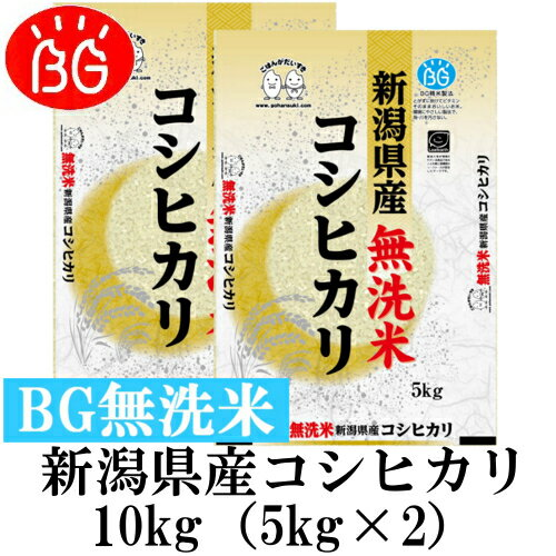 お米 BG無洗米 10kg(5kg×2) 新潟県産コシヒカリ 平成30年産