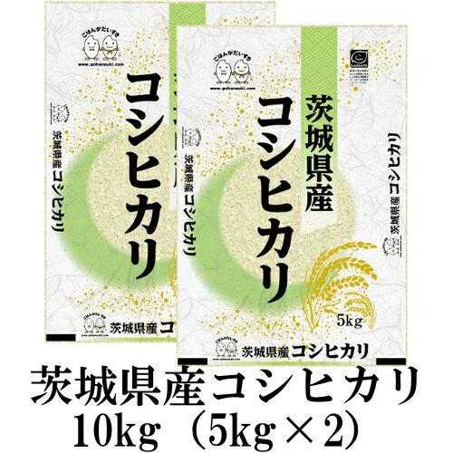 お米 10kg(5kg×2) 茨城県産コシヒカリ 平成30年産