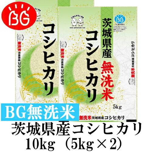 お米 BG無洗米 10kg(5kg×2) 茨城県産コシヒカリ 平成30年産