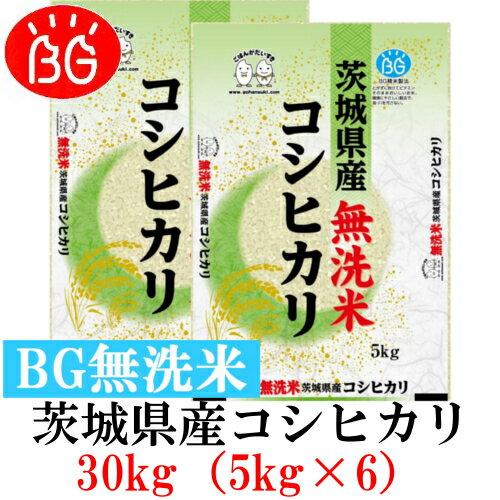 お米 BG無洗米 30kg(5kg×6) 茨城県産コシヒカリ 平成30年産