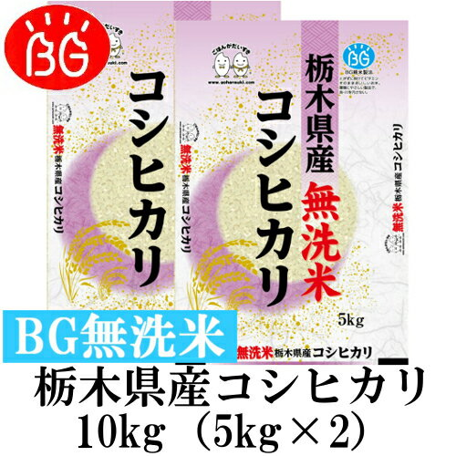 お米 BG無洗米 10kg(5kg×2) 栃木県産コシヒカリ 平成30年産