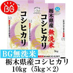 お米 BG無洗米 10kg(5kg×2) 栃木県産コシヒカリ 令和2年産