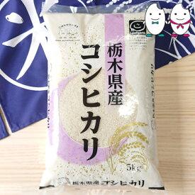 お米 5kg 栃木県産コシヒカリ 送料無料 国産農林水産物等販路多様化緊急対策事業