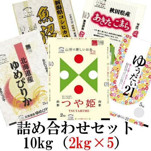 お米 【人気銘柄】 詰め合わせセット 10kg(2kg×5)