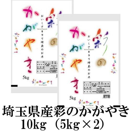 お米 10kg(5kg×2) 埼玉県産彩のかがやき 平成30年産