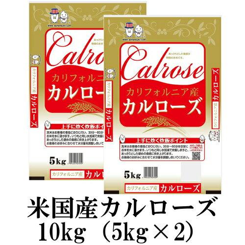 お米 10kg(5kg×2) 米国産カルローズ
