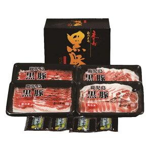本場!鹿児島県産 黒豚しゃぶしゃぶセット3(バラ400g・肩ロース肉300g)【ギフト】【くろぶた】【送料無料】【ご贈答】【おススメの一品】【贈り物】【ご家庭用】
