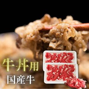 【送料無料】熊本県産優良和牛『くまもとあか牛』牛丼用切り落とし