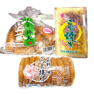 日高水産 とうふ入り、えそ、こが焼きセット 送料無料 クール便 本場鹿児島 豆腐入り 薩摩揚げ さつま揚げ つけあげ
