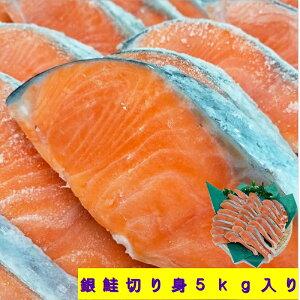 鮭切り身 【5k入り 】チリ産 【業務用】無塩 脂たっぷり おすすめ品 鮮度抜群 鮮ど市場