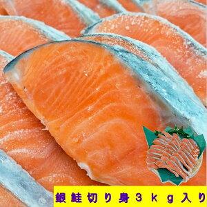 鮭切り身 【3k入り 】チリ産 【業務用】無塩 脂たっぷり おすすめ品 鮮度抜群 鮮ど市場