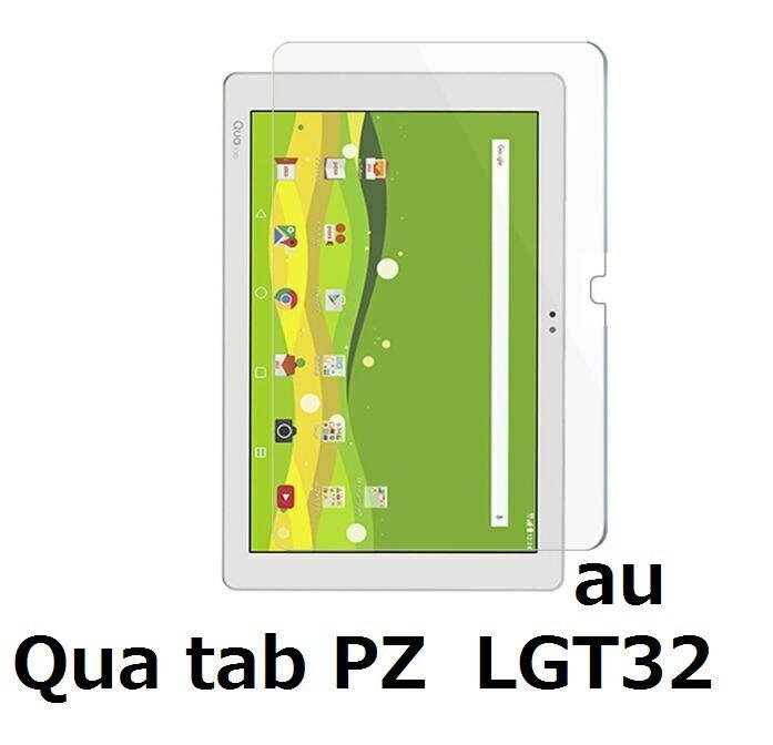 Qua tab PZ フィルム 10.1インチ 液晶保護フィルム au LGT32 液晶カバー スマートフォン 光沢フィルム film