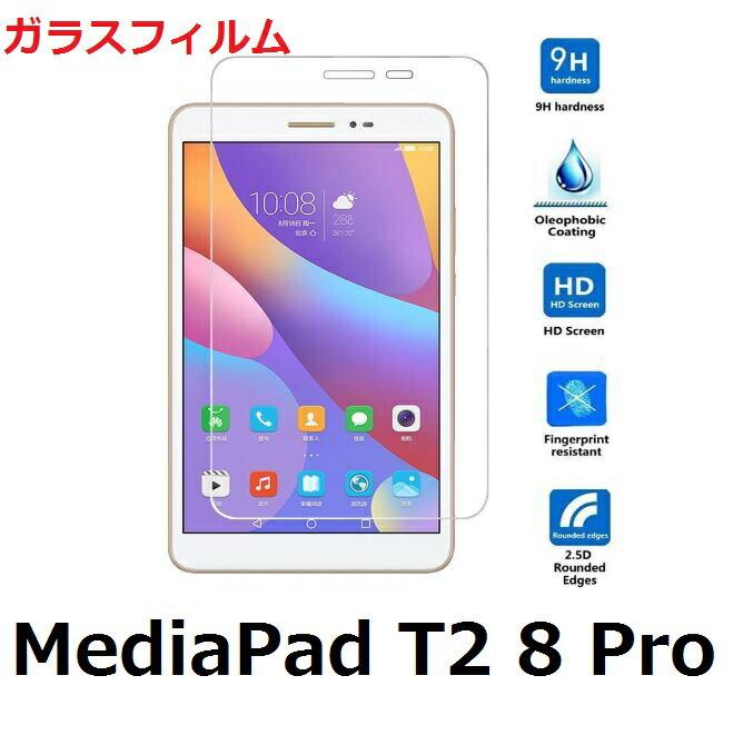 Huawei Mediapad T2 8.0 Pro ガラスフィルム フィルム 液晶保護フィルム 、強化ガラス 保護シート