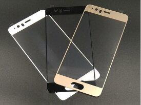 Huawei P10 plus ファーウェイ プラス フィルム 全面保護 ガラスフィルム 液晶 黒 白 金 3色 強化ガラス シート