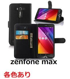 ASUS ZenFone Max ZC550KL カバー 手帳型 ケース スタンド レザーデザイン カード 収納 ポケット ハードケース