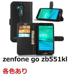 Asus Zenfone Go ZB551KL カバー 手帳型 ケース スタンド レザーデザイン カード 収納 ポケット ハードケース
