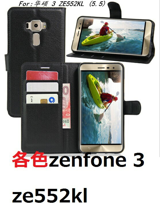 Asus ZenFone 3 ZE552KL カバー 各色あり 手帳型 ケース スタンド レザーデザイン カード 収納 ポケット ハードケース
