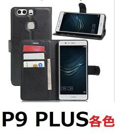 HUAWEI P9 PLUS カバー 手帳型 ケース ファーウェイP9プラス スタンド レザーデザイン カード 収納 ポケット ハードケース