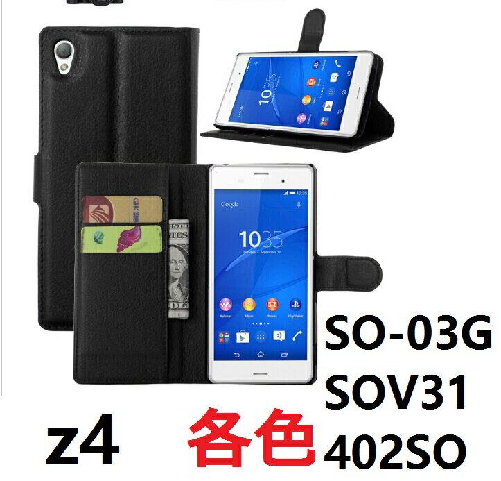 sony Xperia Z4 SO-03G SOV31 402SO カバー 手帳型 ケース スタンド レザーデザイン カード 収納 ポケット ハードケース