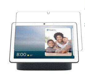 Google Nest Hub Max 10.0 ガラスフィルム 10寸 液晶保護フィルム マイクロソフト 強化ガラス 保護シート タブレット