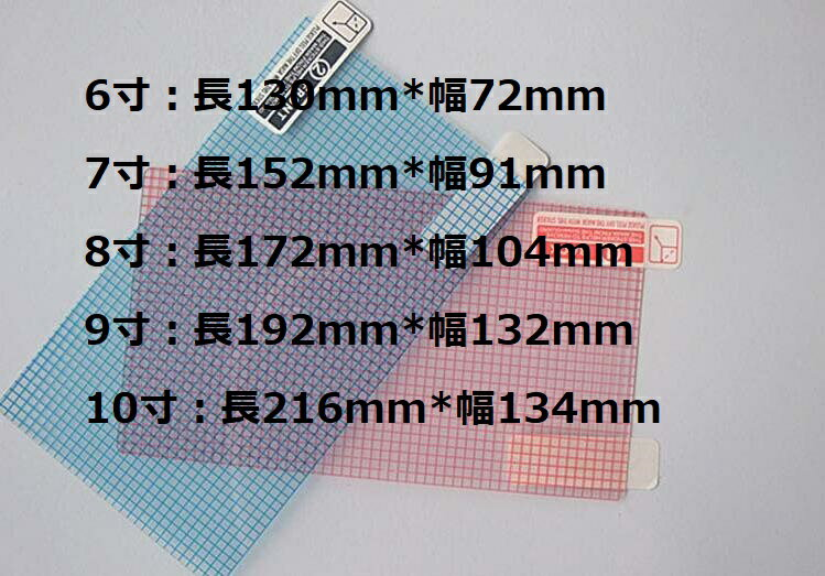 5インチ 6インチ 7インチ 8インチ 9インチ 10インチ液晶モニター スマートフォン タブレット カーナビ カメラ フィルム 液晶保護フィルム シート film