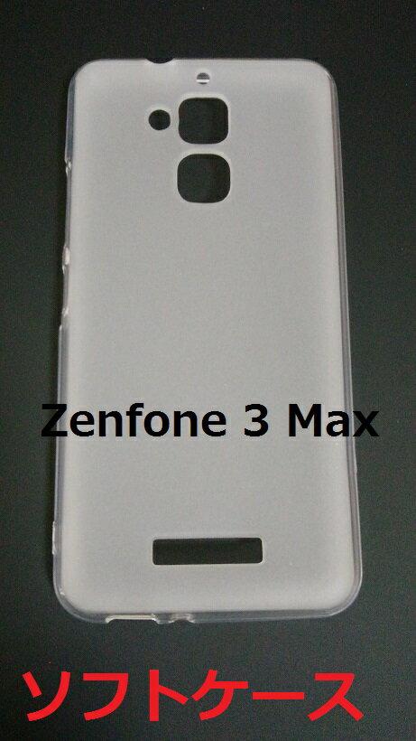 Asus Zenfone 3 Max ZC520TL ゼンフォン ケース カバー TPUケース ソフトケース