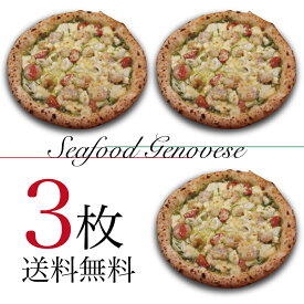 【送料無料】シーフードジェノベーゼ3枚セット【自家製バジルソース】