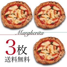 【送料無料】マルゲリータ3枚セット【フレッシュトマトソース】