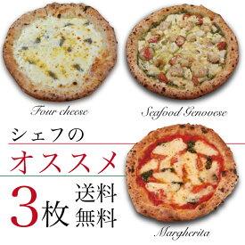 【送料無料】シェフのおすすめピッツァ3枚セット【マルゲリータ】【4種チーズ】【シーフードジェノベーゼ】