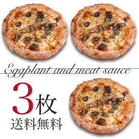 【送料無料】揚げナスとミートソースのピザ 3枚セット【チーズベース】