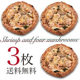 【送料無料】エビと四種のキノコのピザ 3枚セット【チーズベース】