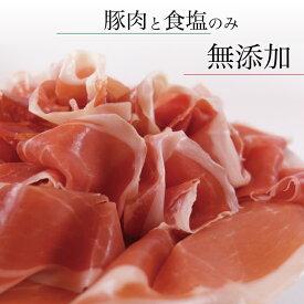 【送料無料】イタリア産 生ハム プロシュート 豚肉と食塩のみ無添加【200g】