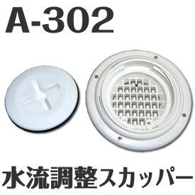 イケダ式 水流調整スカッパー A-302 (マス目) 【イケダ商会】