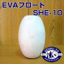 EVAフロート SHE-10 アバ フロート