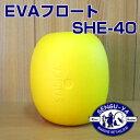 EVAフロート SHE-40 アバ フロート