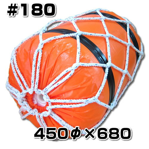 網掛けスチロバール オレンジフロート #180 サイズ450φx680