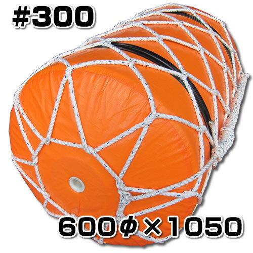 網掛けスチロバール オレンジフロート #300 サイズ600φx1050 (北海道・沖縄・離島 配送不可)