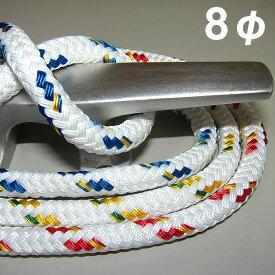 ヨットロープ 8mm×32打(2×16打)×1m 各色 Wブレードロープ 【東京製綱社製】