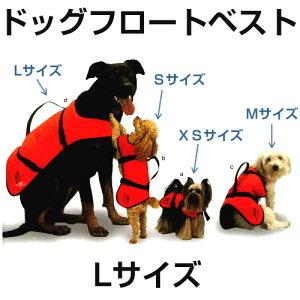 ドッグフロートベスト Lサイズ DOG FLOAT BEST  (犬用救命胴衣) 【PLASTIMO】