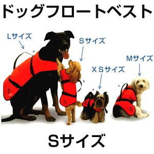 ドッグフロートベスト Sサイズ DOG FLOAT BEST  (犬用救命胴衣) 【PLASTIMO】