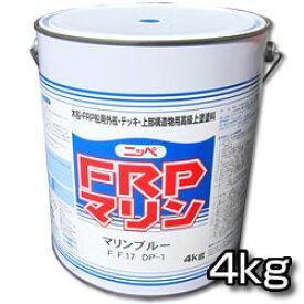 お手軽メンテナンス! FRPマリン 各色 4kg 【日本ペイント・ニッペ】 デッキ・上部構造物用上塗塗料