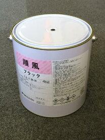 日本ペイント 順風 黒 4kg ブラック 『送料無料』 船底塗料
