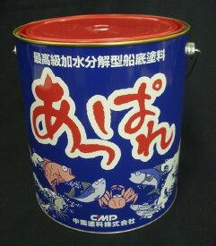 最高級加水分解型船底塗料 あっぱれ ブラックH 4kg 黒H 中国塗料 船底塗料